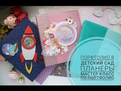 Портфолио в детский сад/ Планеры/МК
