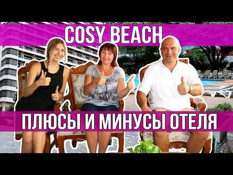 ОТЕЛИ ПАТТАЙИ   ВСЯ ПРАВДА О КОЗИ БИЧ (COSY BEACH HOTEL) ☼