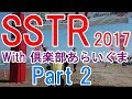 SSTR2017 With 倶楽部あらいぐま Part2