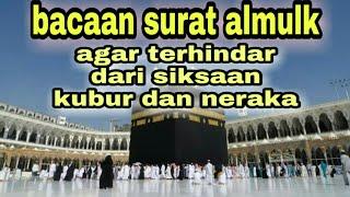 Surah Al Mulk mirip suara Abu Usamah Merdu سورة الملك surat al mulk | dibaca sebelum tidur
