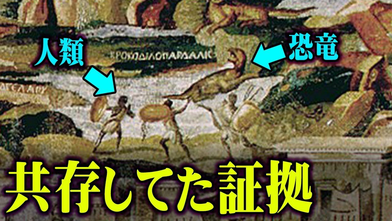 【恐竜の絶滅は最近?】人類と共存していた時代があった!衝撃の証拠が続々と見つかり、ダイナソー界隈騒然!【 都市伝説 恐竜 絶滅 】