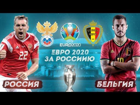 РОССИЯ - БЕЛЬГИЯ | ЕВРО 2020