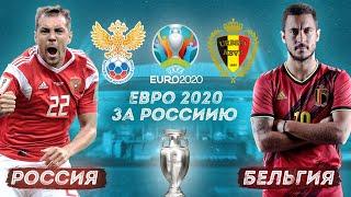 РОССИЯ БЕЛЬГИЯ ЕВРО 2020