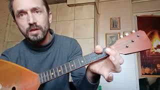 Как научиться играть на балалайке под гармонь.  Урок №1.