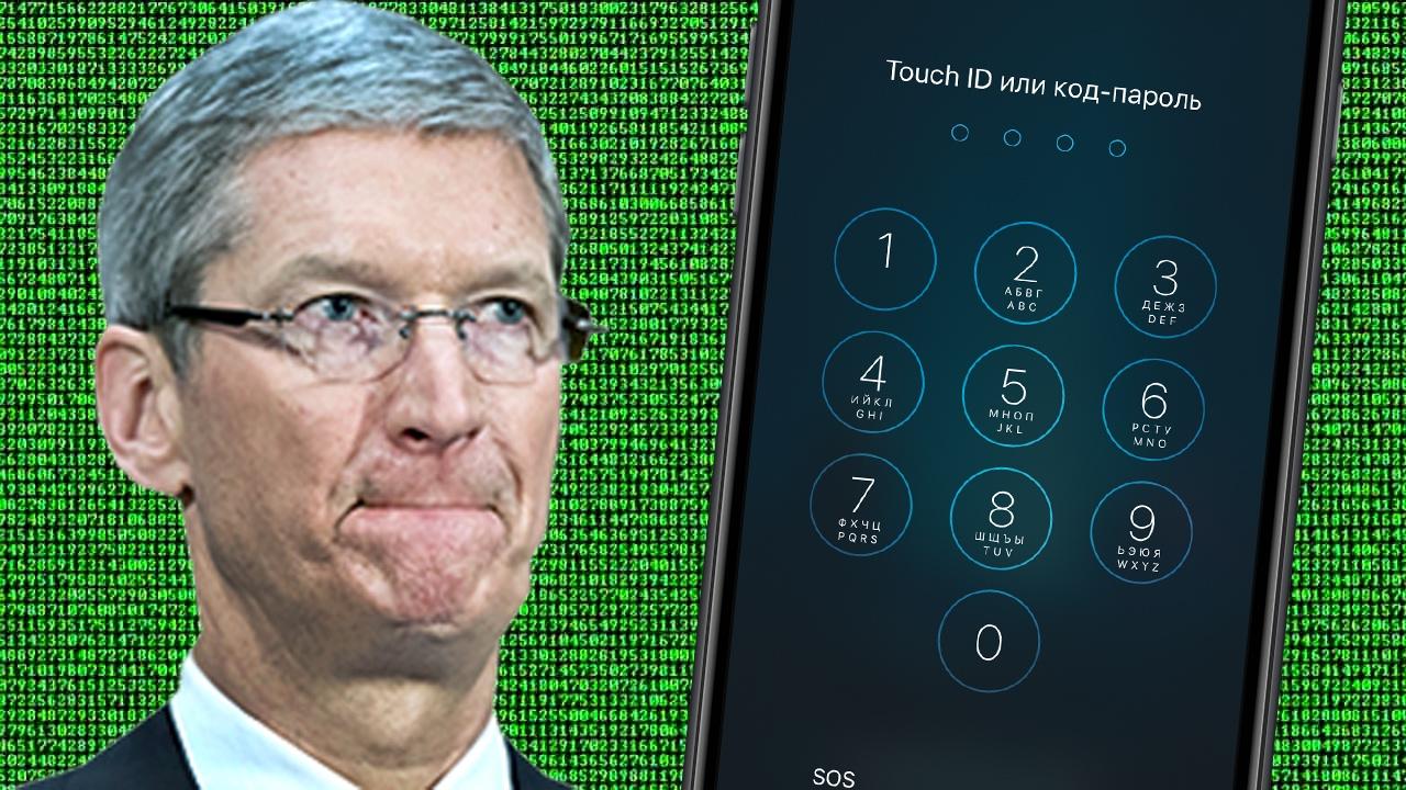 ОБХОД ПАРОЛЯ В iOS 10 или что делать если забыл пароль от ...