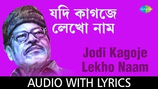 Jodi Kagoje Lekho Naam with lyrics | Manna Dey | Sur Jetha Chiradin Rabe