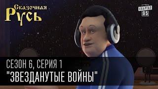 Сказочная Русь, 6 сезон