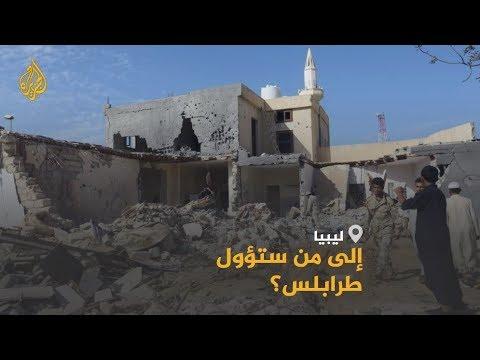 قوات الوفاق تهاجم قوات حفتر في محاور عدة جنوبي طرابلس  - نشر قبل 9 ساعة