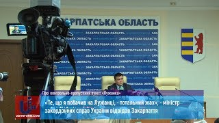 «Те, що я побачив на Лужанці, - тотальний жах», - міністр закордонних справ України