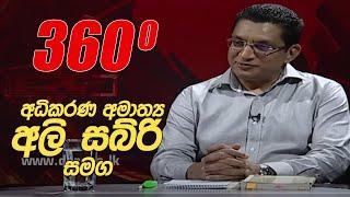 360 | with Ali Sabry ( 07 - 09 - 2020 ) Thumbnail