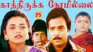 காத்திருக்க நேரமில்லை-Kathirukka Neramillai-Sivaranjani,Vadivelu,Mega Hit Tamil Full H D Movie