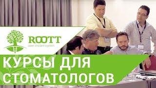 Обучение имплантации зубов.  🖆  Курс для стоматологов по обучению имплантации зубов. ROOTT.