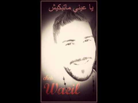 الشاب وائل    ياعيني ماتبكيش