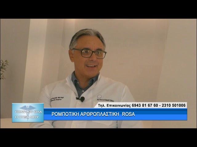 Ρομποτική Αρθροπλαστική Γόνατος ROSA με τον Dr. Γεώργιο Γκουδέλη. 1ο μέρος