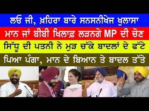 ਇੰਝ MP ਬਣਨਗੇ Sukhpal Khaira I MLA ਤੇ Lady SHO Case ਚ ਵੱਡਾ ਪੰਗਾ I Punjabi News today I Punjab I Bains