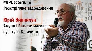 Юрій Винничук  — Амури і батяри: масова культура Галичини