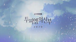 """투피엠의 신부 2020, """"2PM을 만나고 싶은 순간은 언제입니까?""""   하백의 신부 2017(Bride o…"""
