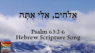 Psalm 63:2-6 - Hebrew Scripture Song (Rebekah Mui) אֱלֹהִים, אֵלִי אַתָּה