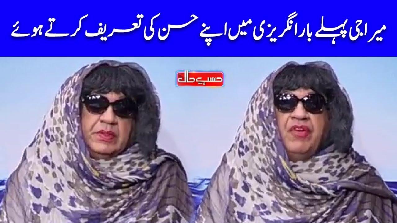 Download Meera Jii vs English | Hasb e Haal | Dunya News | HH1