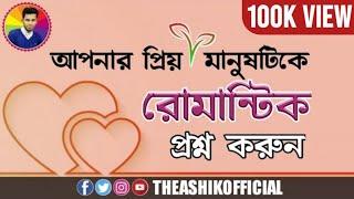 Romantic question Ask your GF / BF   রোমান্টিক প্রশ্ন   Love Tips   The Ashik Official