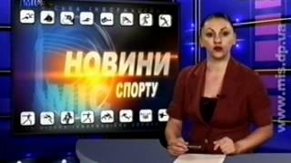 Днепродзержинские новости спорта от 08.05.12. МИС ТВ