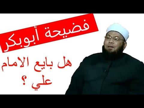 هل بايع الامام علي ابو بكر ؟