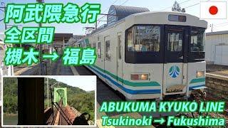 阿武隈急行 槻木→福島 全区間 ABUKUMA Express Line