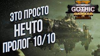 Battlefleet Gothic: Armada 2 Пролог НА РУССКОМ ЯЗЫКЕ 💾 Обзор и ПЕРВЫЙ ВЗГЛЯД Новинка