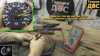 Видео ни о чем про мой Мерс W124... ВВ провода, амортизаторы на рулевые тяги, мёртвые спидометры