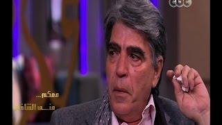 #معكم_منى_الشاذلي | شاهد…لحظة بكاء الفنان محمود الجندي رداً على منى الشاذلي
