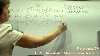 Виленкин, Математика, 6 класс, задача 586