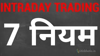 My 7 Rules for Intraday Trading   HINDI