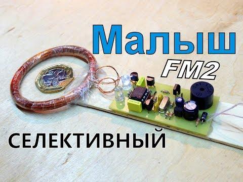 Металлоискатель малыш fm2 своими руками схема