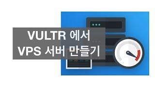 마스터노드 구축을 위한 VPS 서버 만들기 How to setup VPS server for masterno…