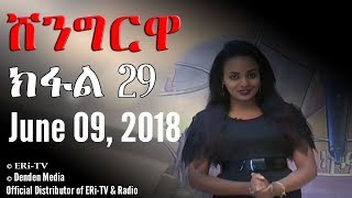 ERi-TV Shingrwa/ሸንግርዋ Part XXVIIII (29) (ጋሽ ባርካ) - June 09, 2018 #Eritrea