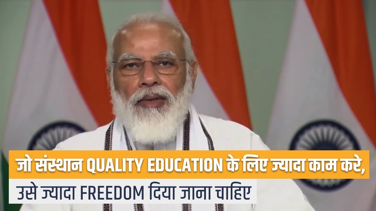 What did PM Modi say about autonomy of educational institutions? Watch video to find out more!