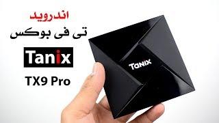 Tanix TX9 Pro Tv box مراجعة جهاز تى فى بوكس