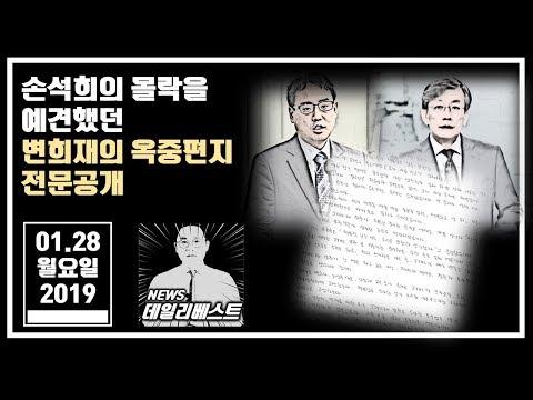 손석희의 몰락을 예견했던 '변희재의 자필 옥중편지' 공개