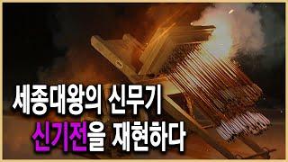 역사스페셜 – 세계 최초 2단 로켓, 신기전의 부활