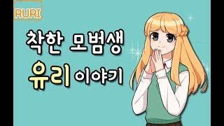 [좀비고] 이쁘고 착하고 똑똑한 모범생 유리 이야기! - 루리tv