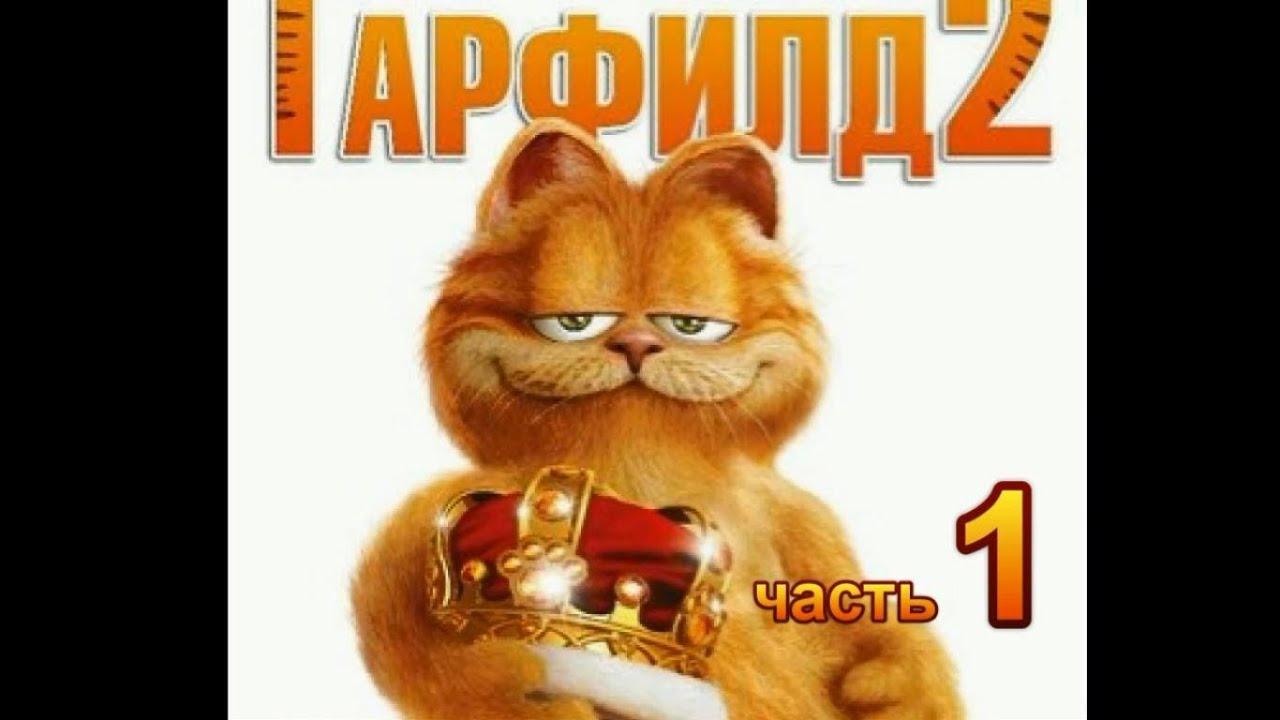 Смотреть кот гарфилд 1 2