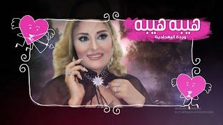 وردة البغدادية - هيبه هيبه (حصريا) | 2020