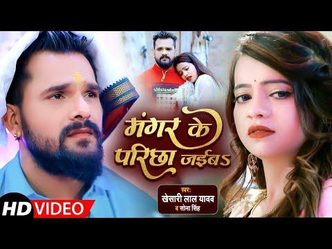 #VIDEO | #Khesari Lal Yadav , #Sona S | मंगर के परिछा जईबs | Ft. #Anisha Pandey | Bhojpuri Sad Song