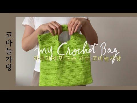 기초코바늘 • 하루만에 만드는 코바늘가방 color point easy crochet bag