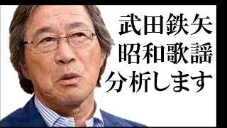平成もそろそろ終わる頃に昭和歌謡史を三枚におろしていく。 文化放送武...