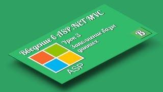 Введение в ASP.NET MVC. Урок 3. Заполнение таблиц базы данных