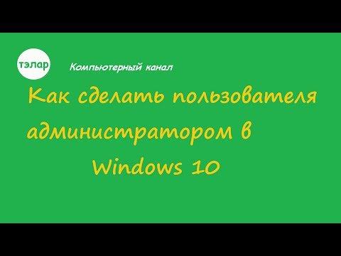 Как сделать Пользователя Администратором в Windows 10