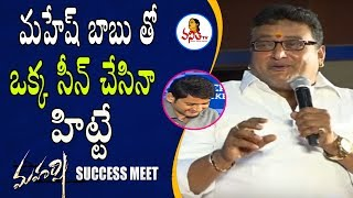 Comedian Prudhvi Raj Superb Speech At Maharshi Movie Success Meet | Mahesh Babu , Pooja Hegde