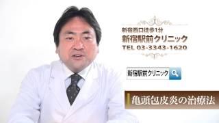 亀頭包皮炎  西新宿 性病・泌尿器科 新宿駅前クリニック