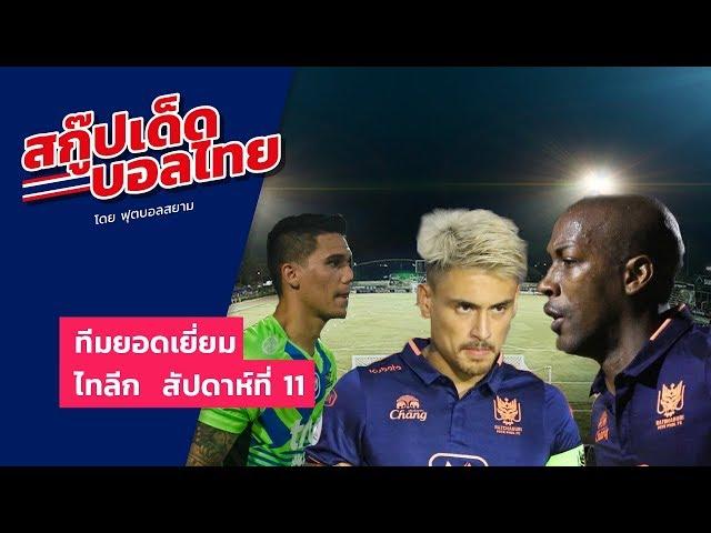 ทีมยอดเยี่ยมไทยลีก ประจำสัปดาห์ที่ 11